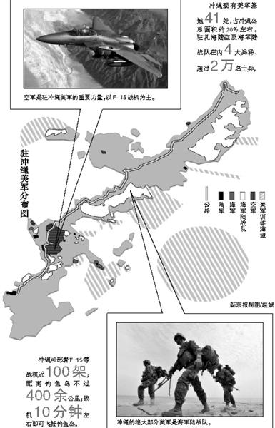 冲绳美军基地距钓鱼岛不远 战机10分钟可飞抵