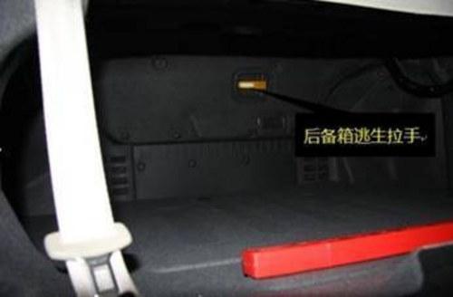 一些轿车车型的后备厢设有逃生拉手。