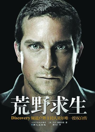 荒野求生七季合集(2006-2011)