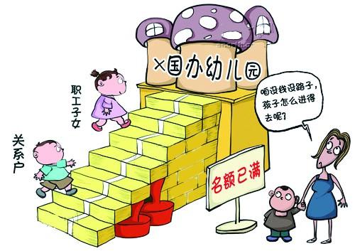 北京 私立幼儿园
