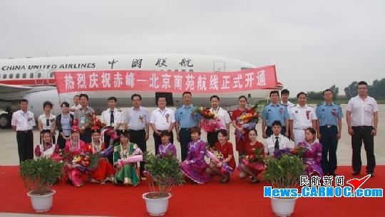 具体时刻:07:40从北京南苑机场起飞,08:40在赤峰机场落地,09:20从赤峰