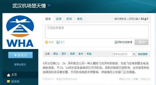 23时22分飞机安全备降武汉天河国际机场.