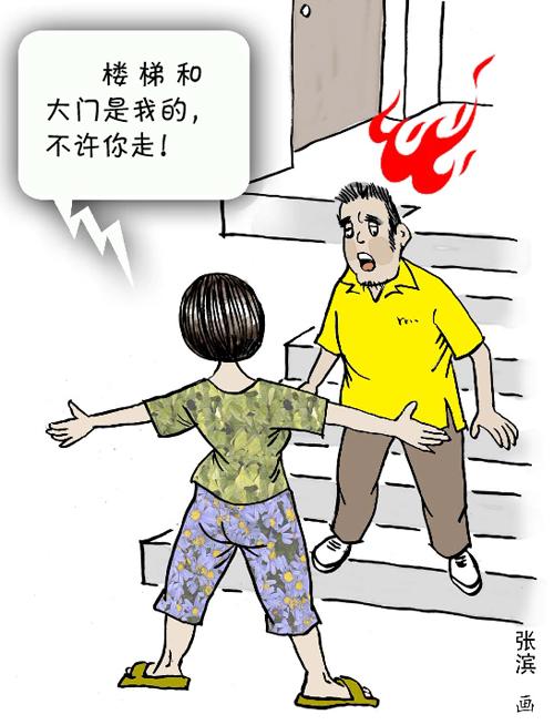 夫妻打闹的卡通图片