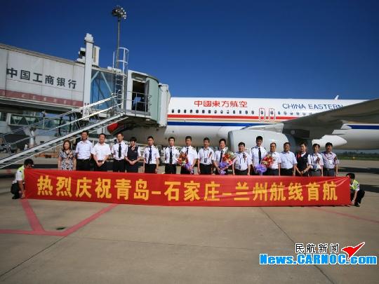 青岛 石家庄 兰州航班22日成功首航 每日1班