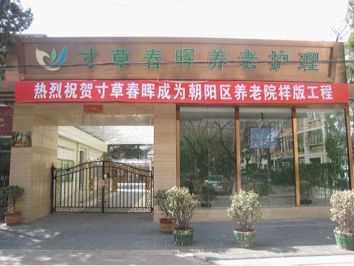 乐虎国际城官方北京寸草春晖养老院:探索社区居家养老新模式