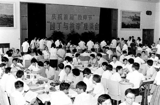在上海展览中心举行的上海市庆祝首个教师节大型座谈会会场.图片
