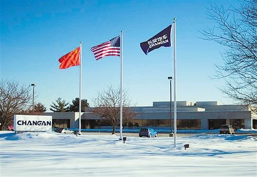 """长安美国研发中心; 长安汽车 """"五国九地""""设跨国研发平台;; 长安"""