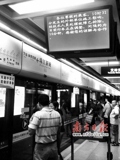 符超军/昨日上午,广州地铁3号线提示乘客行车正在调整。符超军摄