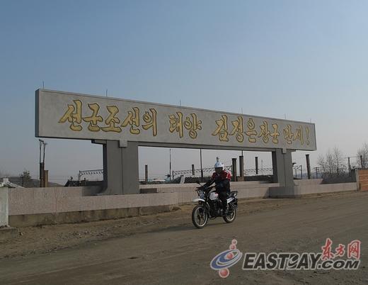 """在朝首日见闻:""""摩托车能进朝鲜"""
