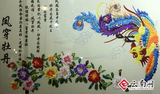 的彝族传统手工刺绣作品《凤穿牡丹》-首届云南民族民间手工刺绣暨图片