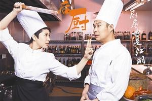 (记者 杨媚)由小沈阳和海清联袂主演的都市情感轻喜剧《后厨》正在