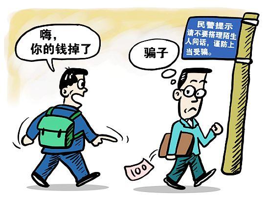 漫画:不要和陌生人说话   邻居是需要防备的陌生人?   条总...