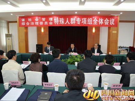 四川省特殊人群服务管理工作全面启动_资讯频