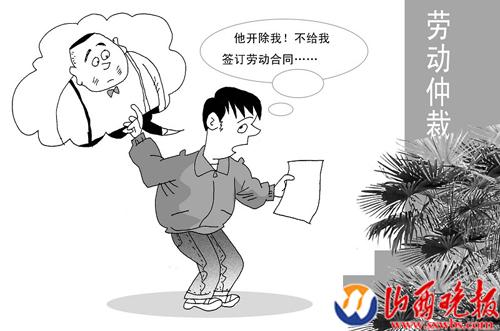 偷卖酒水被辞退 怒告老板不签劳动合同(图)