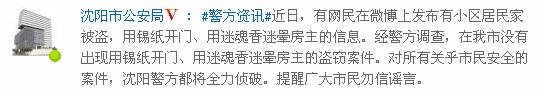 沈阳公安局辟谣:没有出现迷魂香迷晕房主盗窃案
