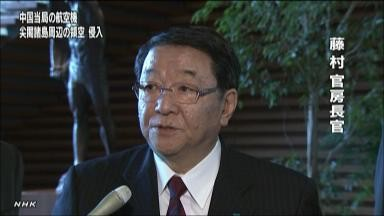 日本官房长官12月13日下午对中方飞机巡航钓鱼岛提出抗议