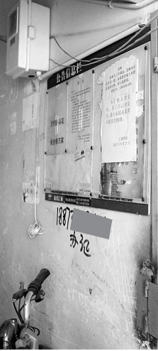 锦绣汇城小区单元楼道内经常有人过来涂抹办假证及其他广告。