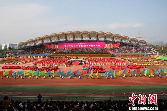 广西师范大学建校80周年庆典在桂林举行