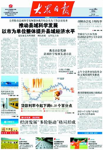 县域经济报道_县域经济发展报告_四川省县域地图