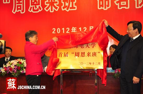 南京邮电大学成立首届 周恩来班图片