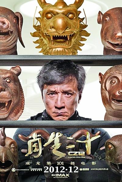 《十二生肖》海报