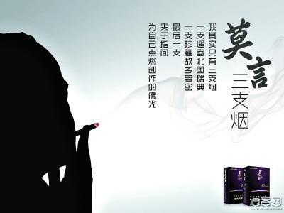 网传莫言代言烟草广告