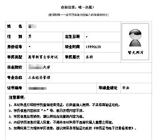 出来的套号学历经中国高等教育学生信息网查