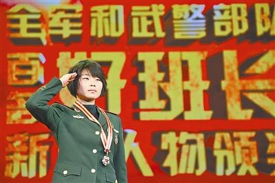 全军和武警部队 百名好班长新闻人物 颁奖仪式在北京中国剧院举行图片