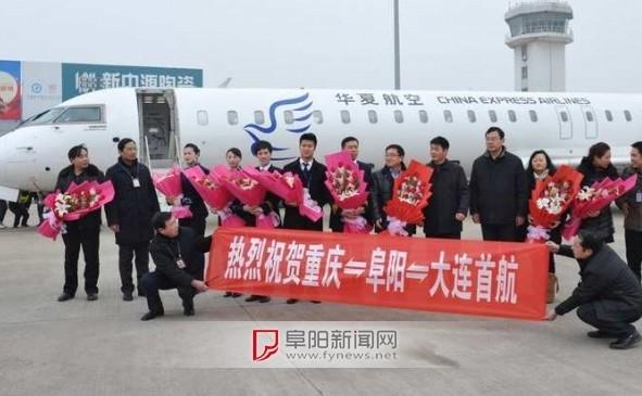 1月16日,阜阳机场正式开通阜阳-重庆、阜阳-大连航线。图为当日从重庆飞来的G52629次航班顺利抵达阜阳机场,机组人员受到热情欢迎。(卢启建/摄) 阜阳新闻网讯 1月16日下午2时35分,从重庆飞来的G52629次航班,经过一个半小时的飞行,顺利抵达阜阳机场,标志着重庆-阜阳-大连航线正式开通。至此,阜阳机场航线拥有量达到12条,每周航班量达到112架次。 随着飞机平稳降落,机舱内82名乘客依次走下飞机。从重庆旅游归来的市民徐全涛和妻子也在本次航班上。早就有去重庆的打算,但因交通不便一直没有去成。得知
