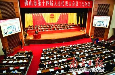 大会第三次会议正式开幕.市长刘悦伦用ppt在大会上作政府工