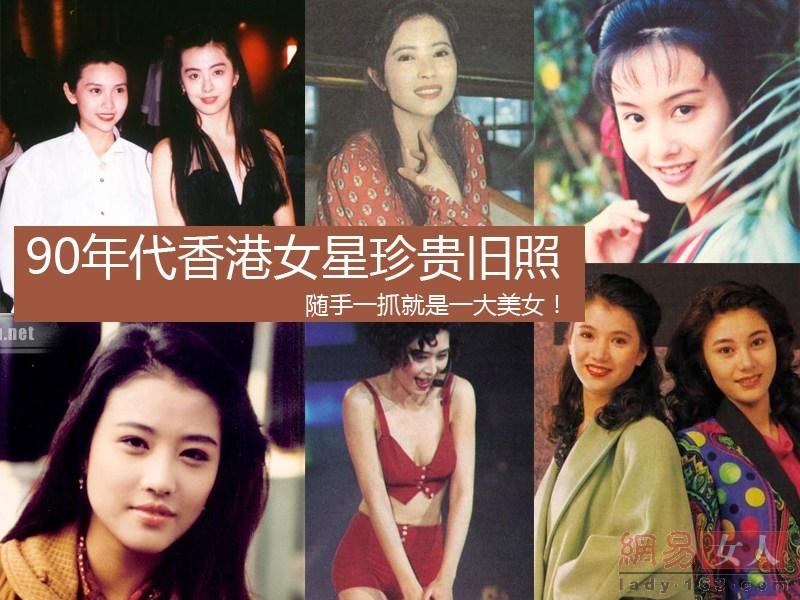 王祖贤林青霞刘嘉玲90年代香港女星旧照曝光