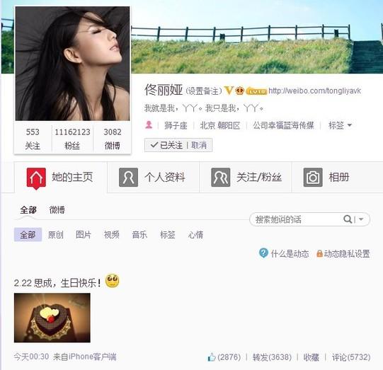 陈思成35岁生日佟丽娅送 香吻 张歆艺调侃:快生