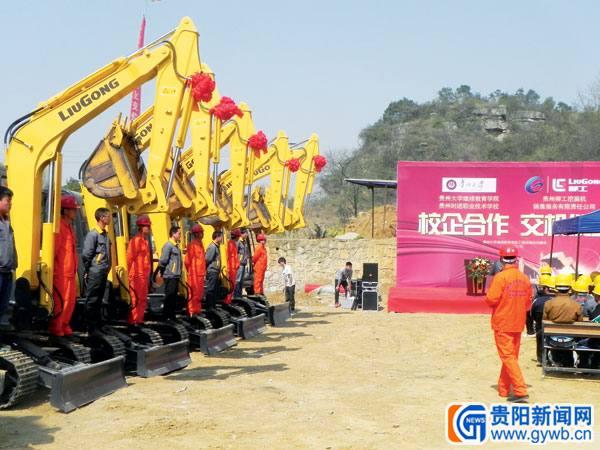 向贵州大学继续教育学院工程机械实训基地提供9台大