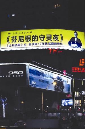 《芬尼根的守灵夜》户外广告在微博上引起了关注,不少网友都上传了自己拍摄的图片。