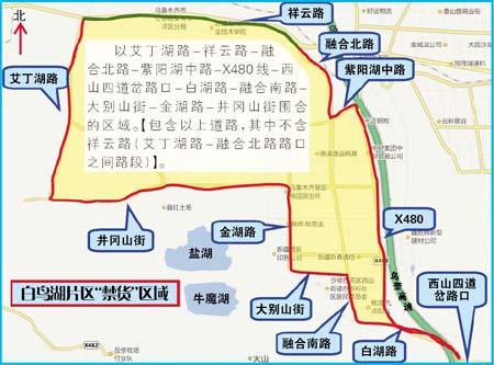 """乌鲁木齐开发区(头屯河区)三片区4月5日起""""禁货"""""""