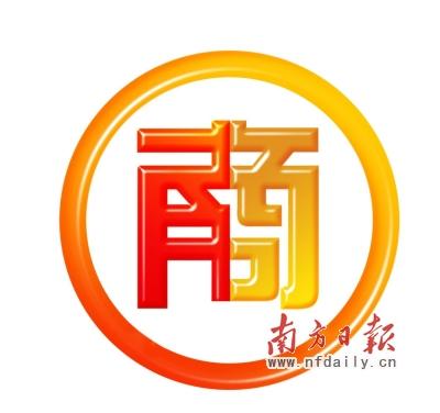 """""""南商""""标志设计构思以汉字""""南商""""为主题设计元素,经过艺术化"""