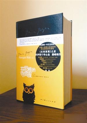 《芬尼根的守灵夜》中文版第一卷书影。