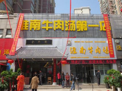 淮南市第一家牛肉汤升级示范店正式开业(图)图片