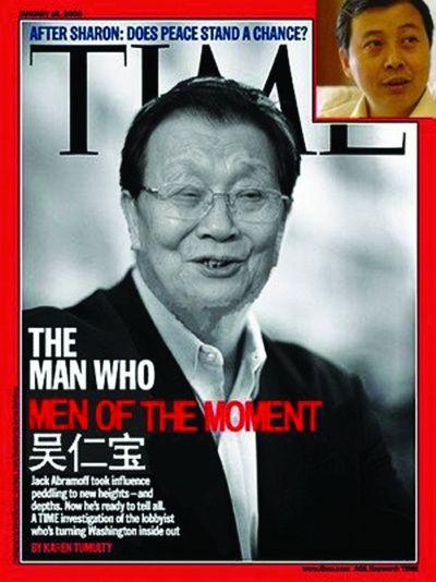 国内媒体称吴仁宝曾在2005年作为封面人物登上美国《时代周刊》杂志,并配发图片(图一)