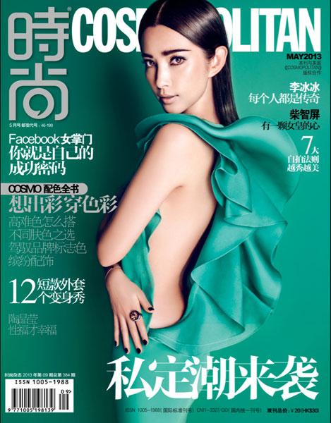 高清:李冰冰登杂志封面 裸露半背尽显优雅本色
