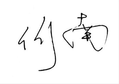 手绘文艺小清新简壁纸