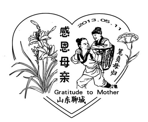 《感恩母亲》纪念邮戳