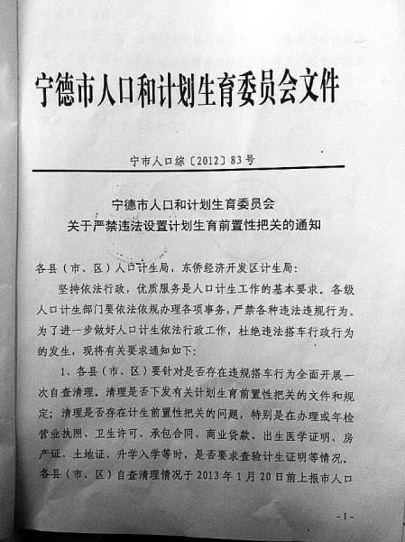 福建寿宁 工商注册捆绑计生证明