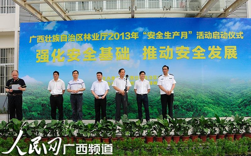 """广西林业系统2013年""""安全生产月""""活动启动"""