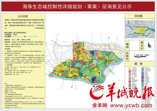 海珠生态城控制性详细规划(草案)示意图-穗52平方公里海珠生态城