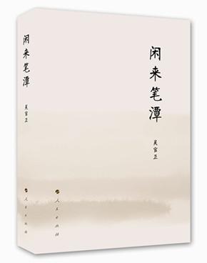 《闲来笔潭》 作者:吴官正中央政治局原常委、中纪委原书记