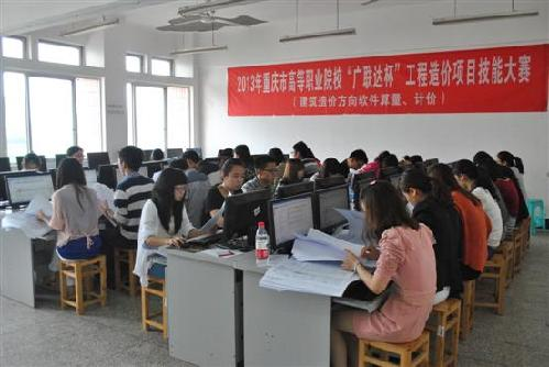 """""""广联达杯""""工程造价项目大赛在重庆工程职业技术学院"""