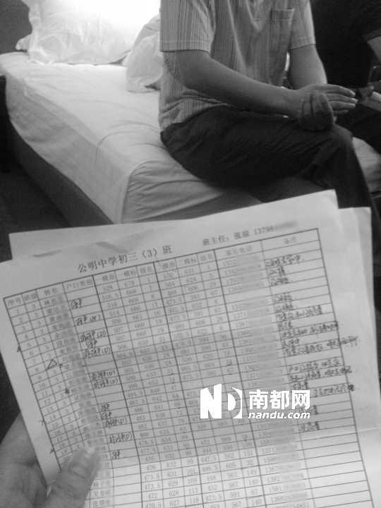 拟考成绩与家长联系电话. 南都记者 -深圳500余考生信息泄露 学校