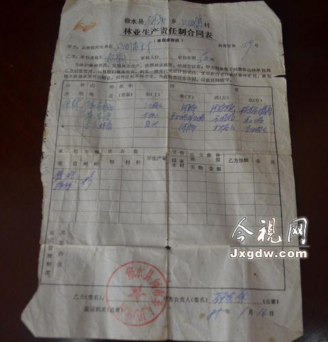 修水一村民丧失200余亩山林承包权 系村委会找