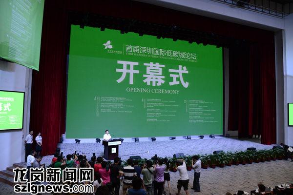 首届深圳国际低碳城论坛正式拉开帷幕。